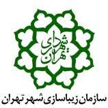 سازمان شهرداری تهران